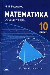 Математика 10 кл. Базовый уровень