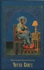 Читая книгу. Проповеди