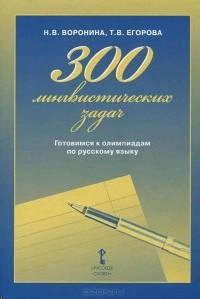 300 лингвистических задач. Готовимся к олимпиадам по русскому языку