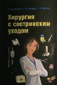 Хирургия с сестринским уходом. Учебное пособие