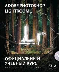 Adobe Photoshop Lightroom 5. Официальный учебный курс