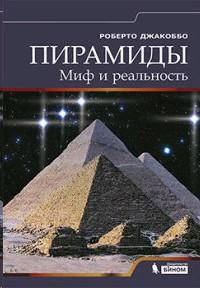 Пирамиды. Миф и реальность