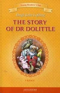 История доктора Дулиттла. The Story of Dr Dolittle