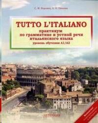 Практикум по грамматике и устной речи итальянского языка