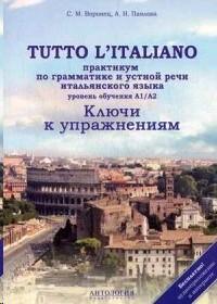 Практикум по грамматике и устной речи итальянского языка. Ключи