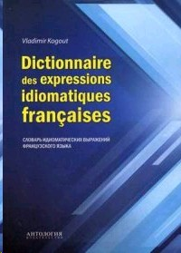 Словарь идиоматических выражений французского языка