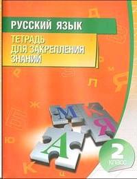 Русский язык 2 кл. Тетрадь для закрепления