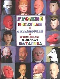 Русские писатели в скульптурах и рисунках Николая Ватагина