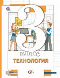 Технология 3 кл. Учебник