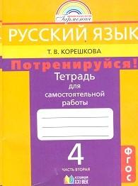 Русский язык 4 кл. Потренируйся! Тетрадь для самостоятельной работы в 2х частях часть 2я