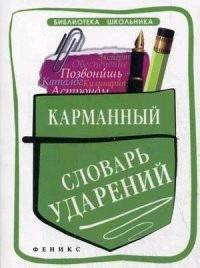 Карманный словарь ударений