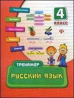 Русский язык 4 кл. Тренажер