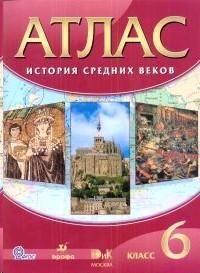 Атлас 6 кл. История средних веков
