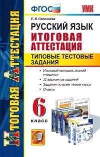 Русский язык 6 кл. Типовые тестовые задания