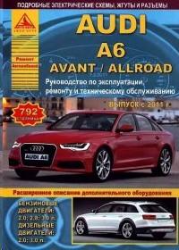 Руководство Audi A6,Avant,Allroad с 2011 г