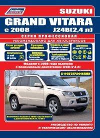 Руководство Suzuki Grand Vitara  с 2008 г Б включены модели с 2005 г
