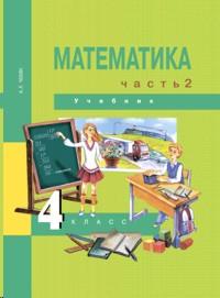 Математика 4 кл. Учебник-тетрадь в 2х книгах часть 2я