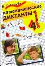 Математические диктанты 4 кл. Практическое пособие