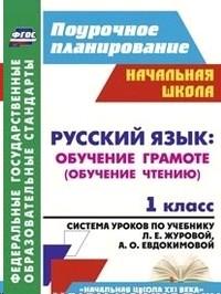 Русский язык. Обучение грамоте (обучение чтению) 1 кл. Система уроков