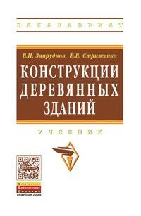 Конструкции деревянных зданий. Учебник