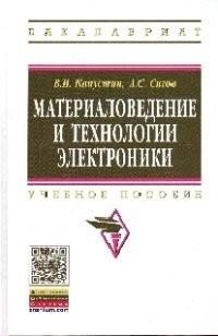 Материаловедение и технологии электроники