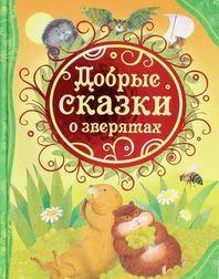 Добрые сказки о зверятах. Сказки о Хоме и Суслике. Мышонок Пик