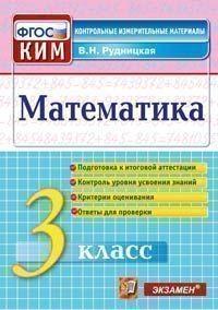 Математика 3 кл. Итоговая аттестация. Контрольно-измерительные материалы