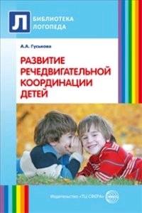 Развитие речедвигательной координации детей. Пособие для логопедов, воспитателей и родителей