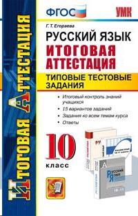 Русский язык 10 кл. Типовые тестовые задания