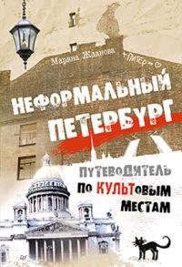 Неформальный Петербург. Путеводитель по культовым местам, версия 2.014