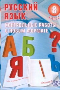 Русский язык 8 кл. Контрольные работы в новом формате