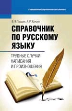 Справочник по русскому языку. Трудные случаи