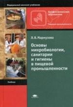 Основы микробиологии, санитарии и гигиены в пищевой промышленности. Учебник
