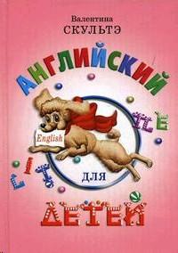 Английский для детей. Учебник