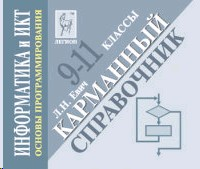 Информатика и ИКТ 9-11 кл. Основы программирования. Карманный справочник