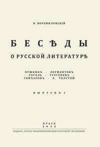 Беседы о русской литературе
