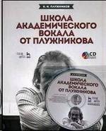 Школа академического вокала от Плужникова