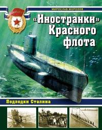Иностранки Красного флота. Подлодки Сталина