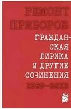 Гражданская лирика и другие сочинения 1969 – 2013 гг