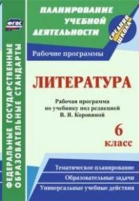 Литература 6 кл. Рабочая программа по учебнику под редакцией В. Я. Коровиной