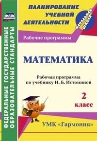 Математика 2 кл. Рабочая программа по учебнику Н. Б. Истоминой