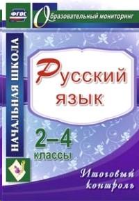 Русский язык 2-4 кл. Итоговый контроль