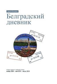 Белградский дневник