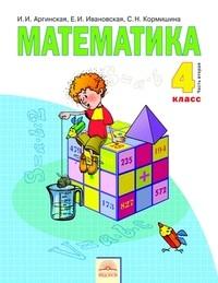 Математика 4 кл в 2х частях часть 2я