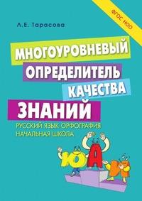 МНОГОУРОВНЕВЫЙ определитель КАЧЕСТВА ЗНАНИЙ ФГОС