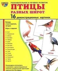 Птицы разных широт. Демонстрационные картинки. 16 картинок с текстом