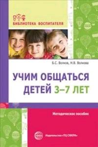 Учим общаться детей 3—7 лет. Методическое пособие