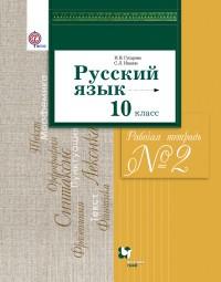 Русский язык 10 кл. Базовый и углубленный уровни. Рабочая тетрадь часть 2я