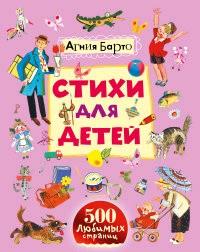 Стихи для детей.500 любимых страниц