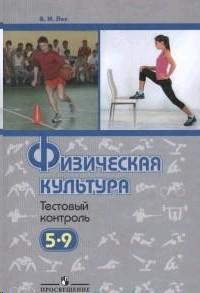 Физическая культура 5-9 кл. Тестовый контроль